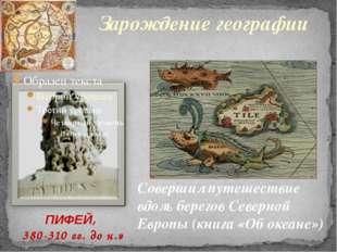 Зарождение географии ПИФЕЙ, 380-310 гг. до н.э Совершил путешествие вдоль бе