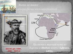 Эпоха великих географических открытий ВАСКО ДА ГАМА, 1460 – 1524 гг Проложил