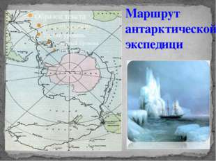 Маршрут антарктической экспедици