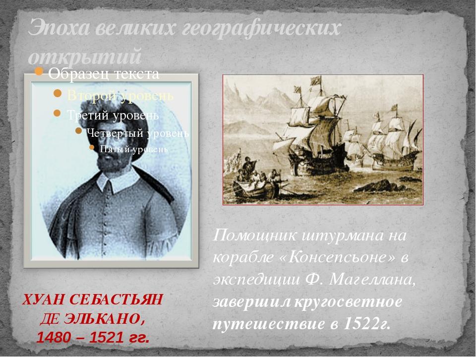 Эпоха великих географических открытий ХУАН СЕБАСТЬЯН ДЕ ЭЛЬКАНО, 1480 – 1521...