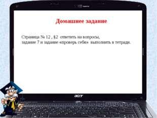 Страница № 12 , §2 ответить на вопросы, задание 7 и задание «проверь себя» вы