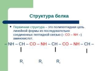 Структура белка Первичная структура – это полипептидная цепь линейной формы и