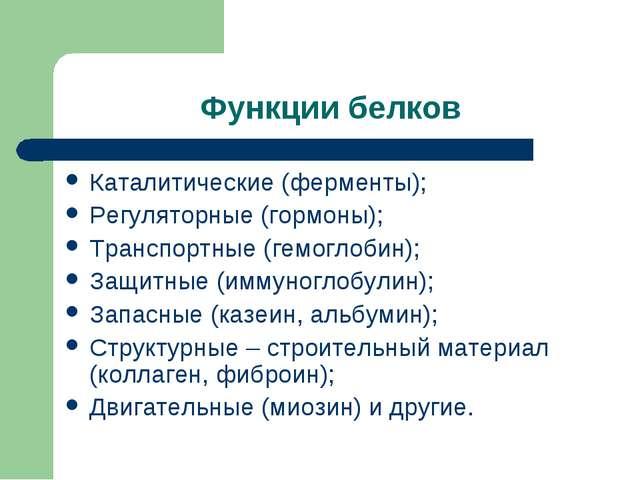 Функции белков Каталитические (ферменты); Регуляторные (гормоны); Транспортны...