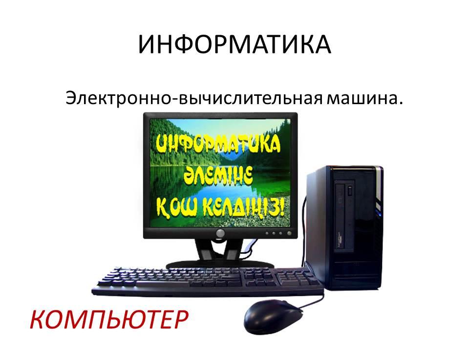 C:\Users\user\Desktop\Предметная неделя\МИФ\Слайд29.JPG