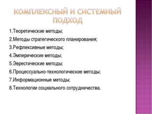 1.Теоретические методы; 2.Методы стратегического планирования; 3.Рефлексивные