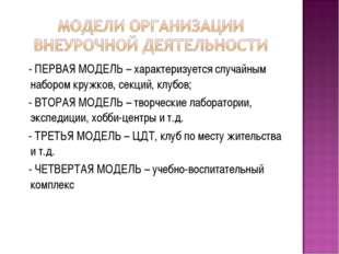 - ПЕРВАЯ МОДЕЛЬ – характеризуется случайным набором кружков, секций, клубов;