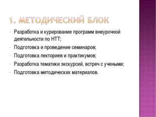 Разработка и курирование программ внеурочной деятельности по НТТ; Подготовка