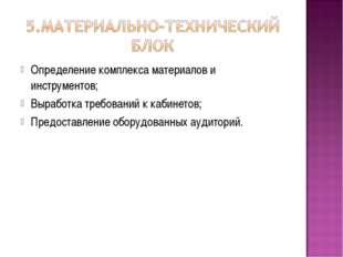 Определение комплекса материалов и инструментов; Выработка требований к кабин