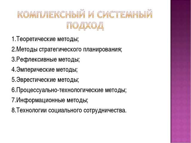 1.Теоретические методы; 2.Методы стратегического планирования; 3.Рефлексивные...