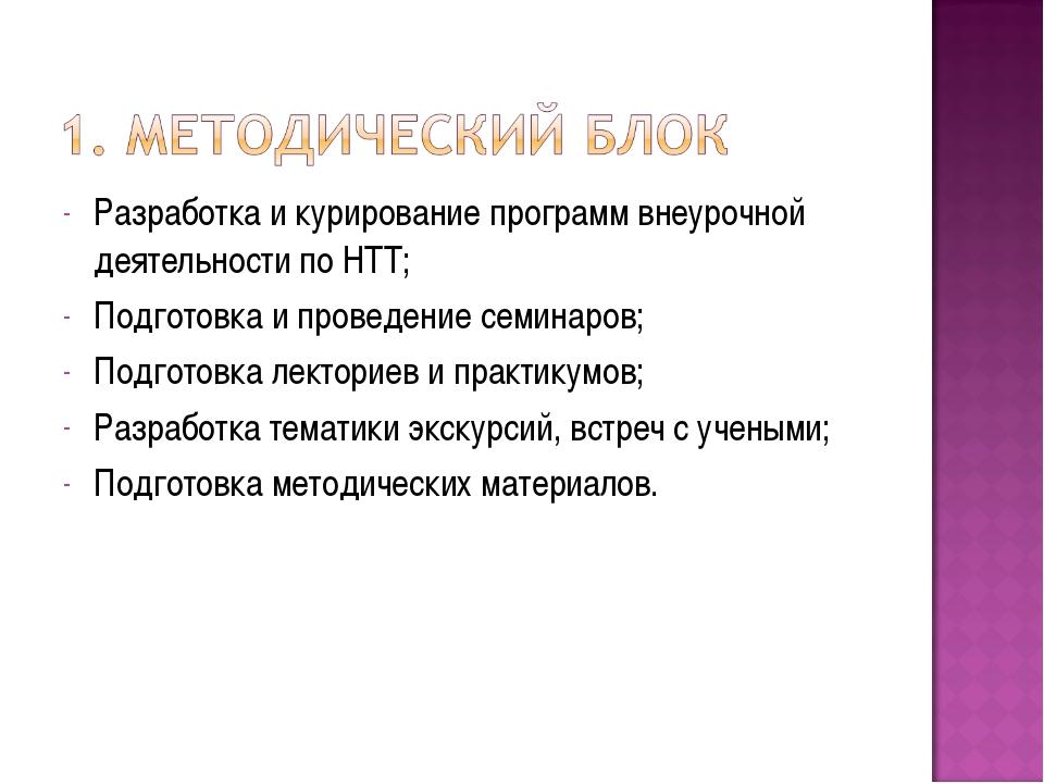 Разработка и курирование программ внеурочной деятельности по НТТ; Подготовка...