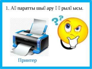 1. Ақпаратты шығару құрылғысы. Принтер