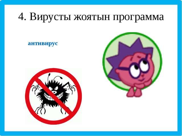 4. Вирусты жоятын программа антивирус
