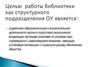 содействие образовательной и воспитательной деятельности школы в подготовке в