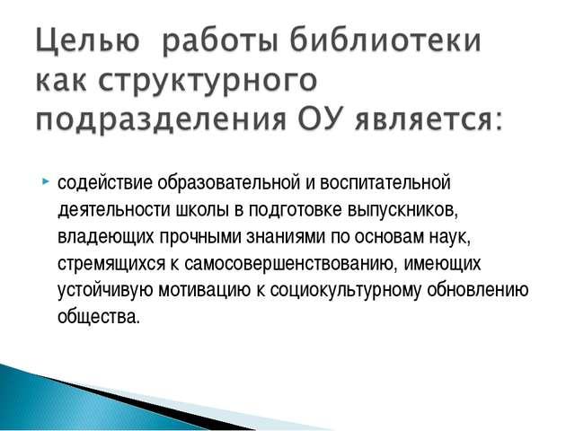 содействие образовательной и воспитательной деятельности школы в подготовке в...