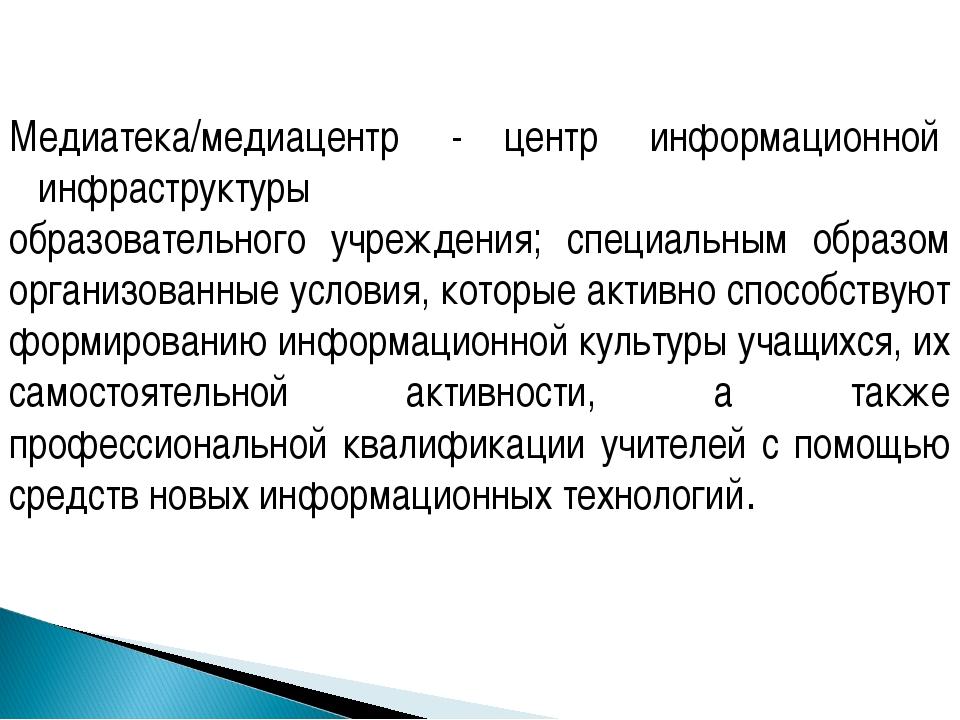 Медиатека/медиацентр - центр информационной инфраструктуры образовательного у...