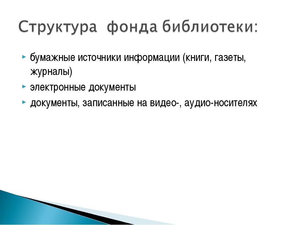 бумажные источники информации (книги, газеты, журналы) электронные документы...