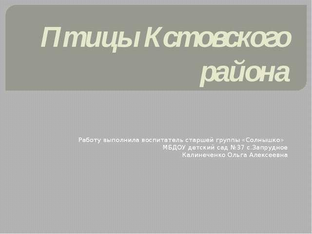 Птицы Кстовского района Работу выполнила воспитатель старшей группы «Солнышко...