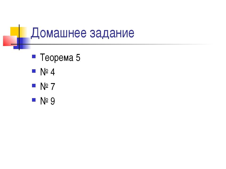 Домашнее задание Теорема 5 № 4 № 7 № 9