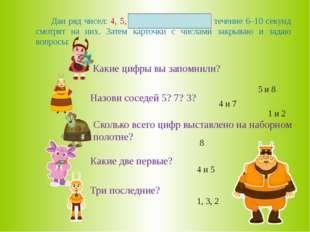 Дан ряд чисел: 4, 5, 7, 8, 9, 1, 3, 2. Дети в течение 6–10 секунд смотрят на