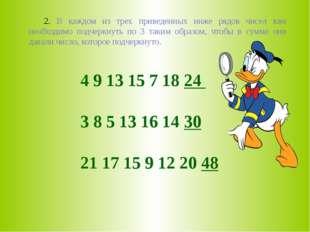 2. В каждом из трех приведенных ниже рядов чисел вам необходимо подчеркнуть