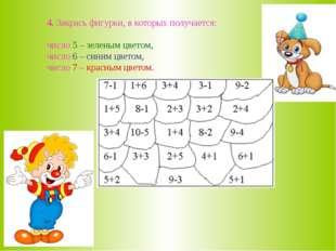 4. Закрась фигурки, в которых получается: число 5 – зеленым цветом, число 6 –