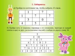 5. Лабиринты. а) Пройди по клеточкам так, чтобы набрать 25 очков. б) Пройди п