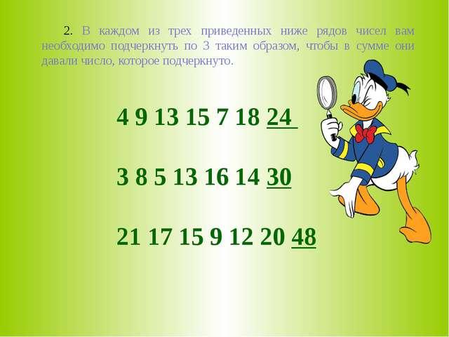 2. В каждом из трех приведенных ниже рядов чисел вам необходимо подчеркнуть...
