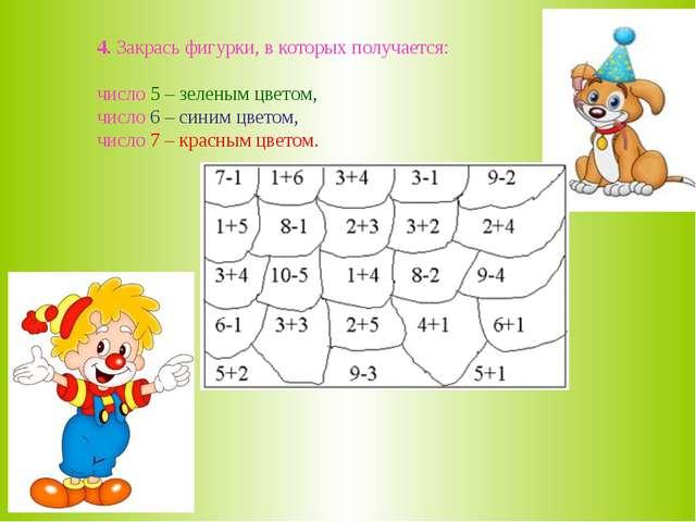 4. Закрась фигурки, в которых получается: число 5 – зеленым цветом, число 6 –...