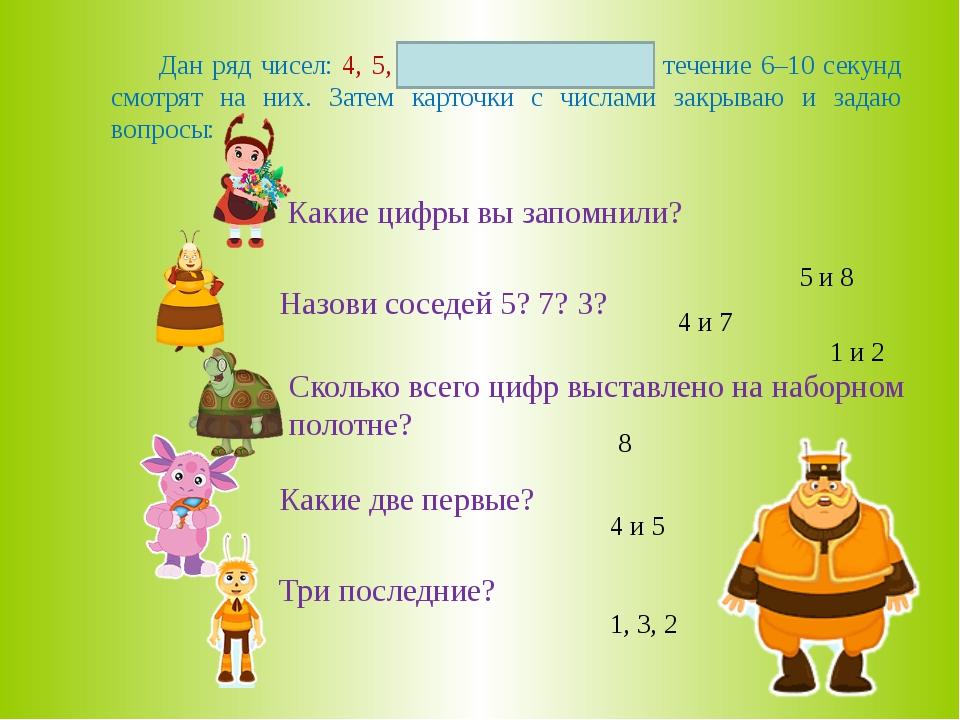 Дан ряд чисел: 4, 5, 7, 8, 9, 1, 3, 2. Дети в течение 6–10 секунд смотрят на...