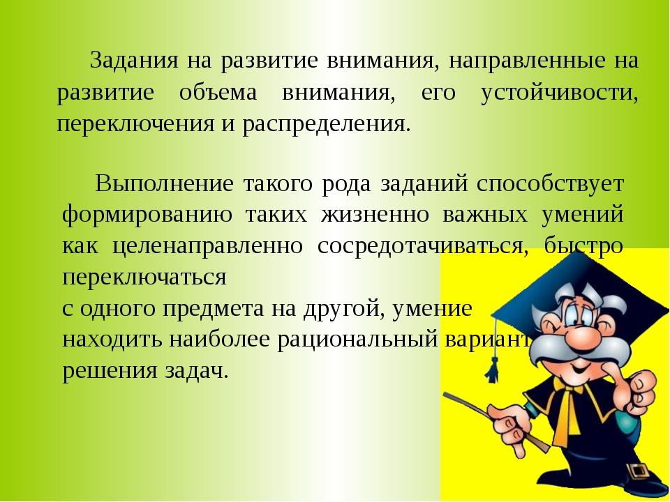 Задания на развитие внимания, направленные на развитие объема внимания, его...