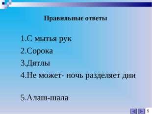 Правильные ответы 1.С мытья рук 2.Сорока 3.Дятлы 4.Не может- ночь разделяет