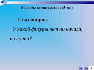 Вопросы по математике (5 «а») 1-ый вопрос. У какой фигуры нет ни начала, ни к