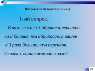 Вопросы по математике (7 «б»)  1-ый вопрос. В вазе лежало 3 абрикоса,персико