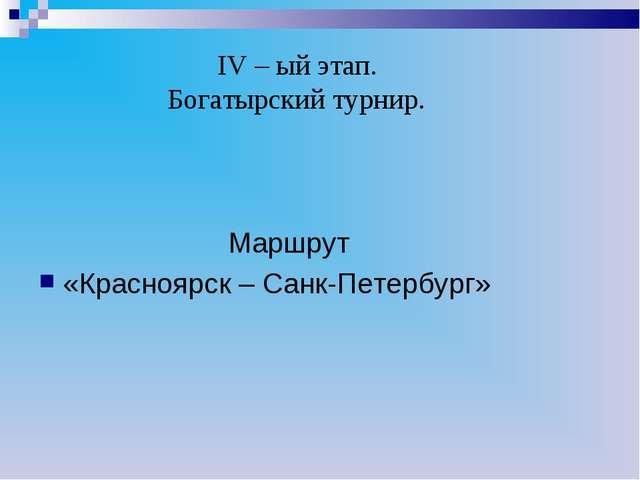 IV – ый этап. Богатырский турнир. Маршрут «Красноярск – Санк-Петербург»