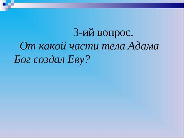 3-ий вопрос. От какой части тела Адама Бог создал Еву?