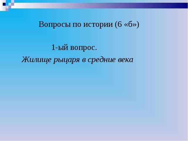 Вопросы по истории (6 «б») 1-ый вопрос. Жилище рыцаря в средние века