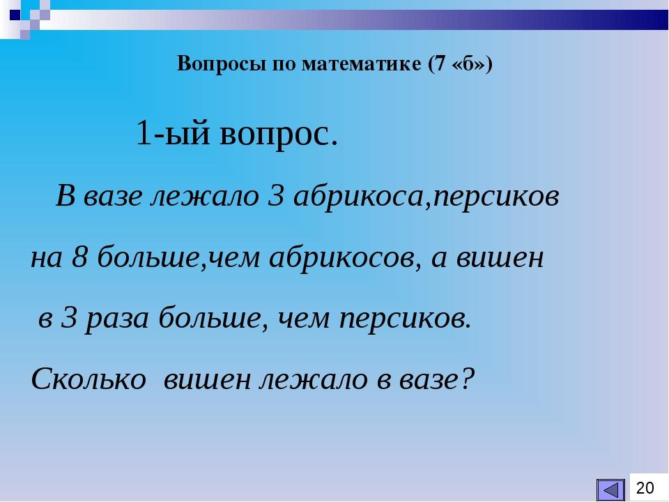 Вопросы по математике (7 «б»)  1-ый вопрос. В вазе лежало 3 абрикоса,персико...