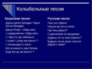 Колыбельные песни Казахская песня Дарын деген баладан Тауып алған баладан. Д