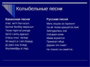 Колыбельные песни Казахская песня Апаң кетті бел асып, Беліне белбеу жарасып