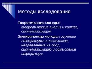 Методы исследования Теоретические методы: теоретические анализ и синтез, сист