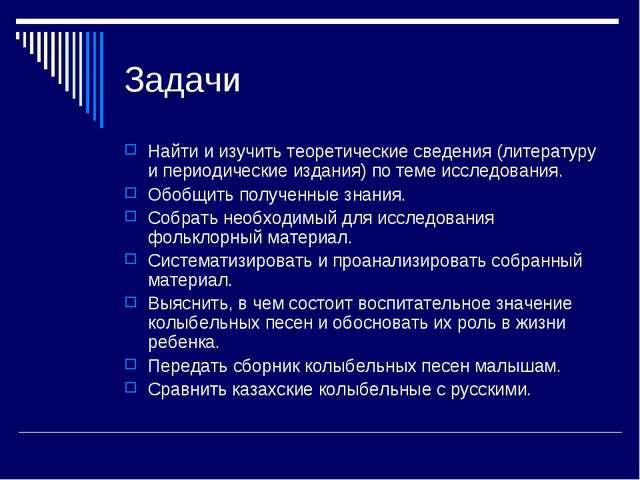 Задачи Найти и изучить теоретические сведения (литературу и периодические изд...