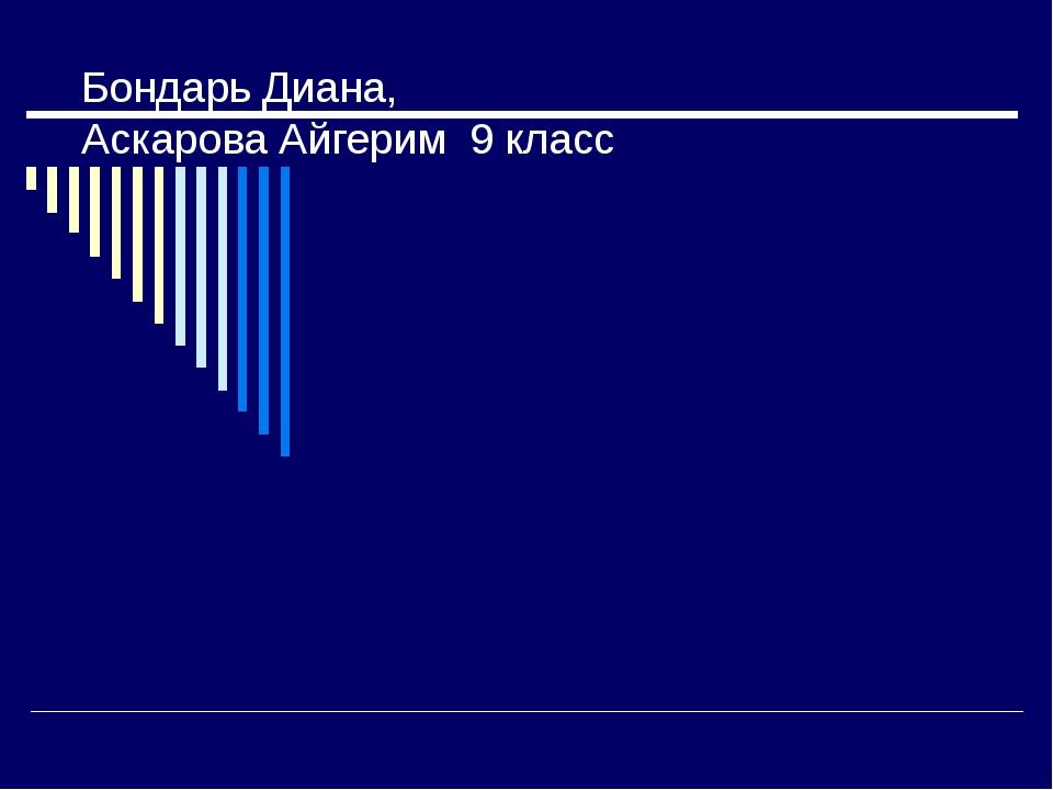 Бондарь Диана, Аскарова Айгерим 9 класс