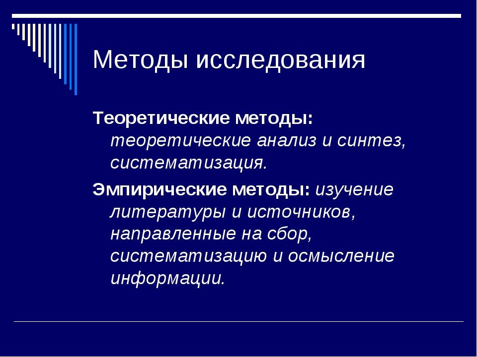 Методы исследования Теоретические методы: теоретические анализ и синтез, сист...