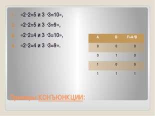 Примеры КОНЪЮНКЦИИ: «22=5 и 3 3=10», «22=5 и 3 3=9», «22=4 и 3 3=10», «