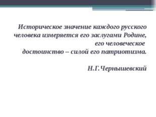 Историческое значение каждого русского человека измеряется его заслугами Род