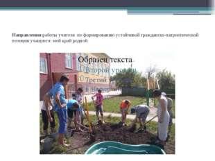 Направления работы учителя по формированию устойчивой гражданско-патриотическ