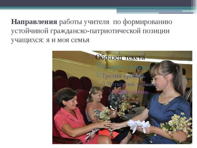 Направления работы учителя по формированию устойчивой гражданско-патриотическ...