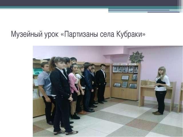 Музейный урок «Партизаны села Кубраки»