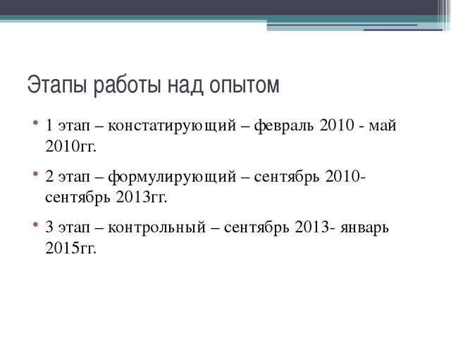 Этапы работы над опытом 1 этап – констатирующий – февраль 2010 - май 2010гг....