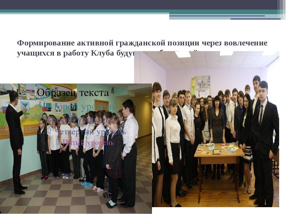 Формирование активной гражданской позиции через вовлечение учащихся в работу...